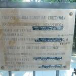 Tabliczka informacyjna przed Asklepiejon